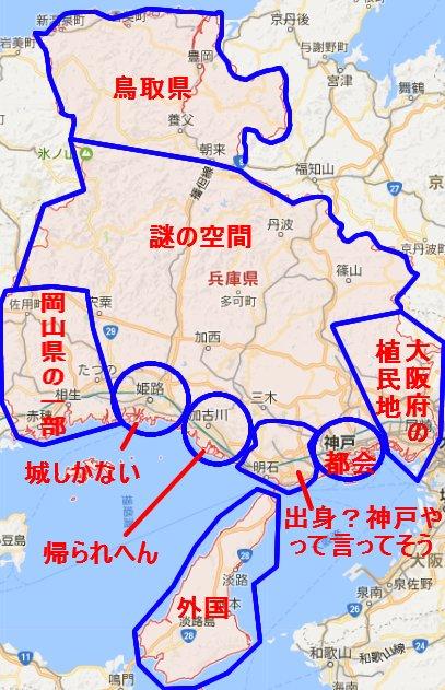 兵庫県に縁もゆかりもない人が思ってる兵庫県ってマジでこんな感じだと思う。