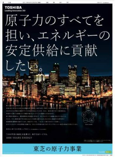 倒産寸前の東芝、その原因となった原発事業に猪突猛進していた頃の広告がこれ。この偉そうなコピーからも異…