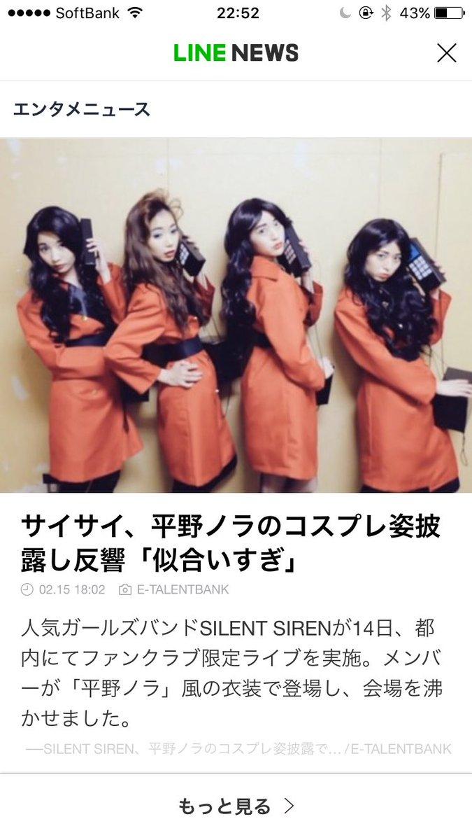 LINE NEWSに平野ノラさん姿のサイサイ😂❤✌🏻 嬉しい!!!