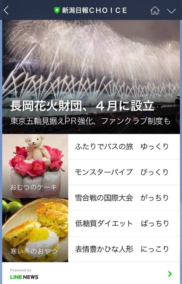 【見出し】新潟のニュースをLINEで配信している新潟日報CHOICEさん。  意図的なのか、見出しが…