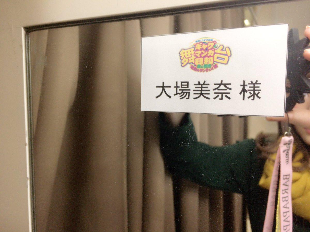 舞台「ギャグマンガ日和」無事に初日を迎えました!ふぃー緊張した。初のヒロイン役ですが、なんせぶっ飛ん…