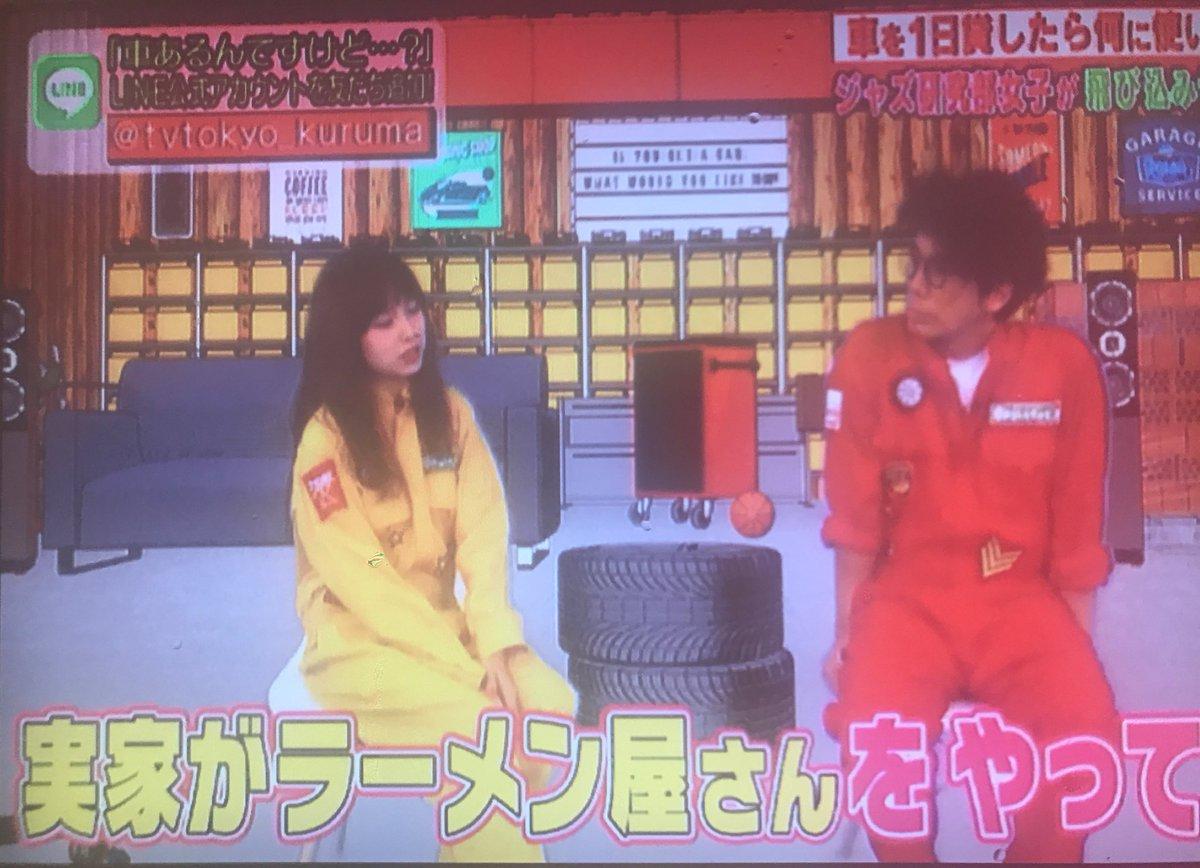 テレビ東京。車あるんですけど…?