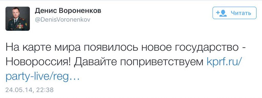 Сурков был против аннексии Крыма, - экс-депутат Госдумы РФ Вороненков - Цензор.НЕТ 202
