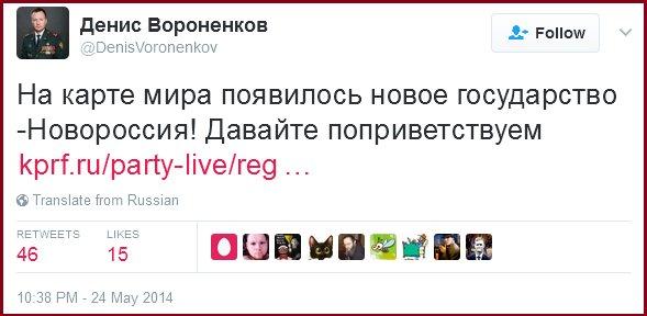 """""""Я думаю, что Россия потеряет еще много известных людей"""", - экс-депутат Госдумы Вороненков - Цензор.НЕТ 2"""
