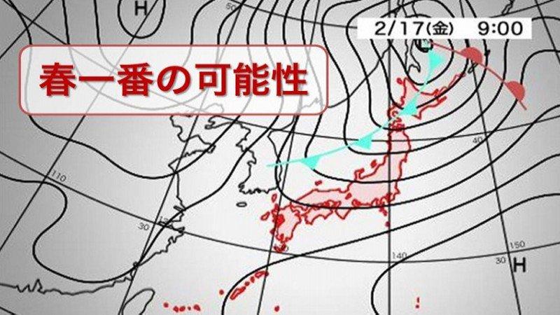 明日17日(金)は関東や北陸で強い南風が吹き「春一番」の可能性があります。強風によるリスクも解説中。…
