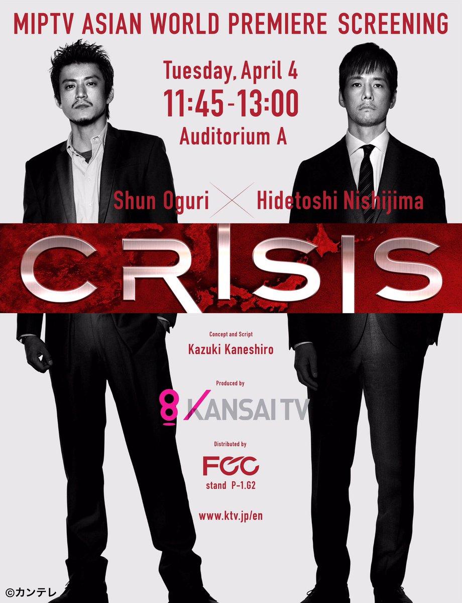 『CRISIS』が仏・カンヌで世界初上映へ!世界最大の国際映像コンテンツ見本市「MIPTV」の公式上…