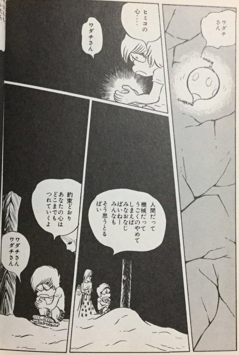 """館長 on Twitter: """"松本零士先生..."""