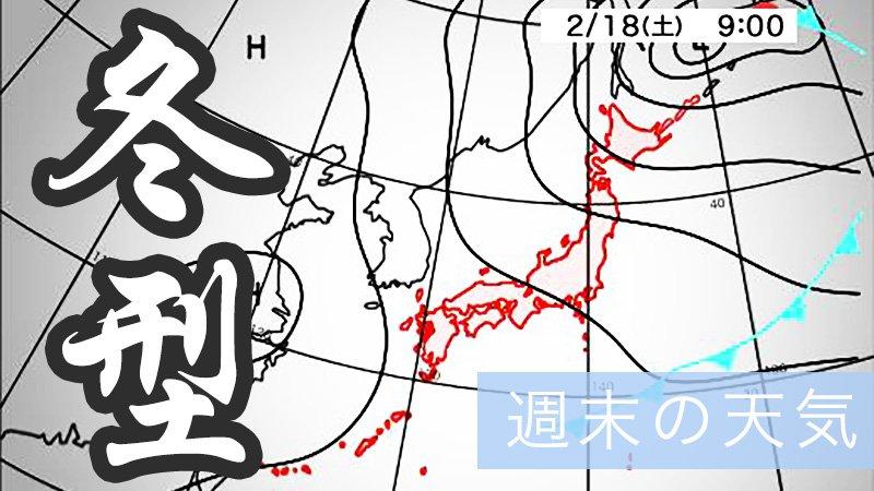 【週末の天気】17日(金)は春の暖かさ&関東や北陸で春一番の可能性あり。土日は一気に気温が低下し、再…