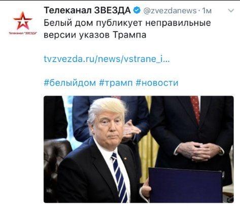 Публикации фейков в СМИ мешают наладить отношения с Россией, - Трамп - Цензор.НЕТ 3285