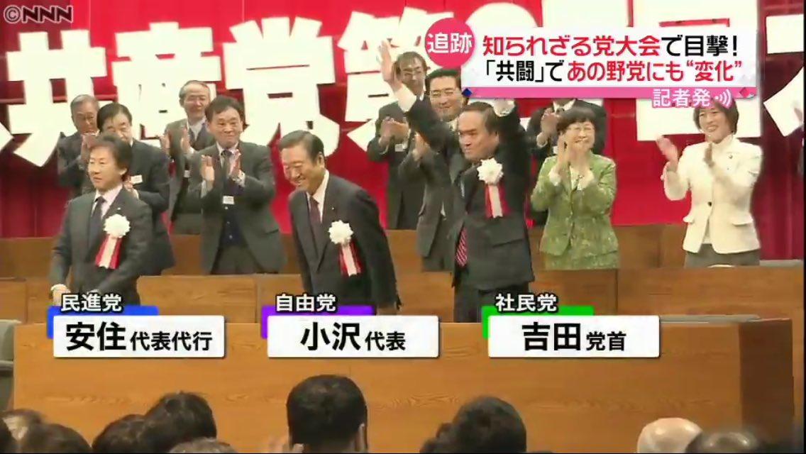 """打倒!安倍政権 """"野党共闘""""の行方 #日テレNEWS24 #日テレ #ntv news24.jp/a…"""