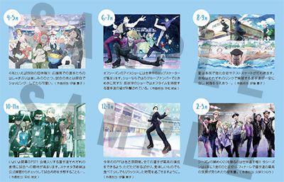 【ユーリ!!! on ICE】MAPPAオリジナル 描き下ろしカレンダーの中身をちょこっと公開☆ 全…