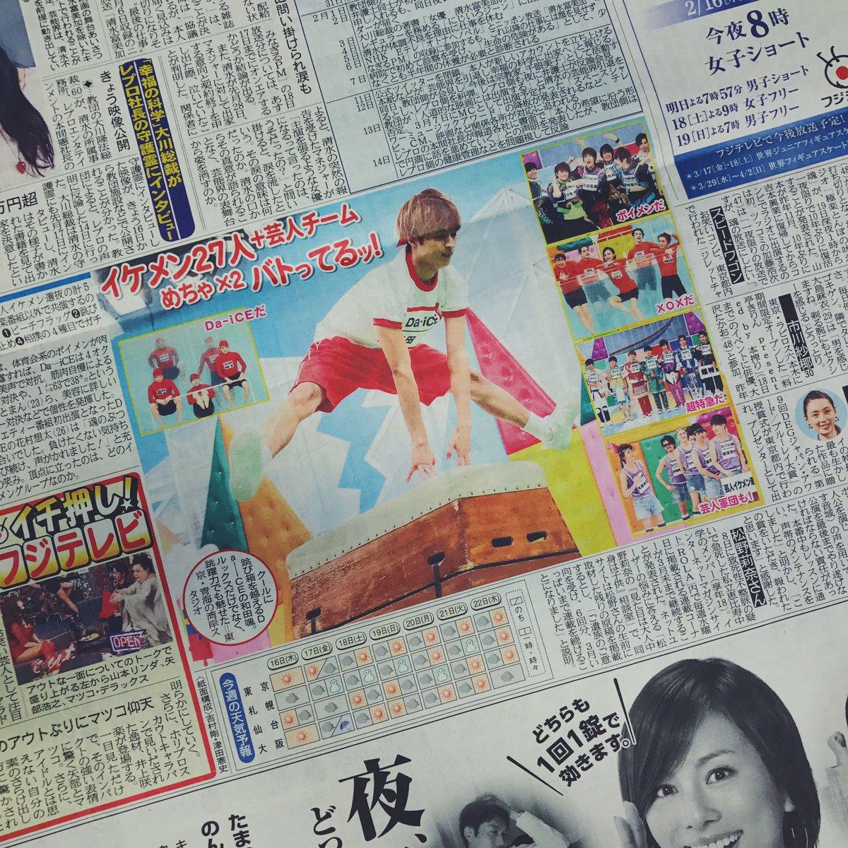 本日(今朝)発売の「サンケイスポーツ」さんに2/18(土)放送の「めちゃイケ」さんの模様が掲載されて…
