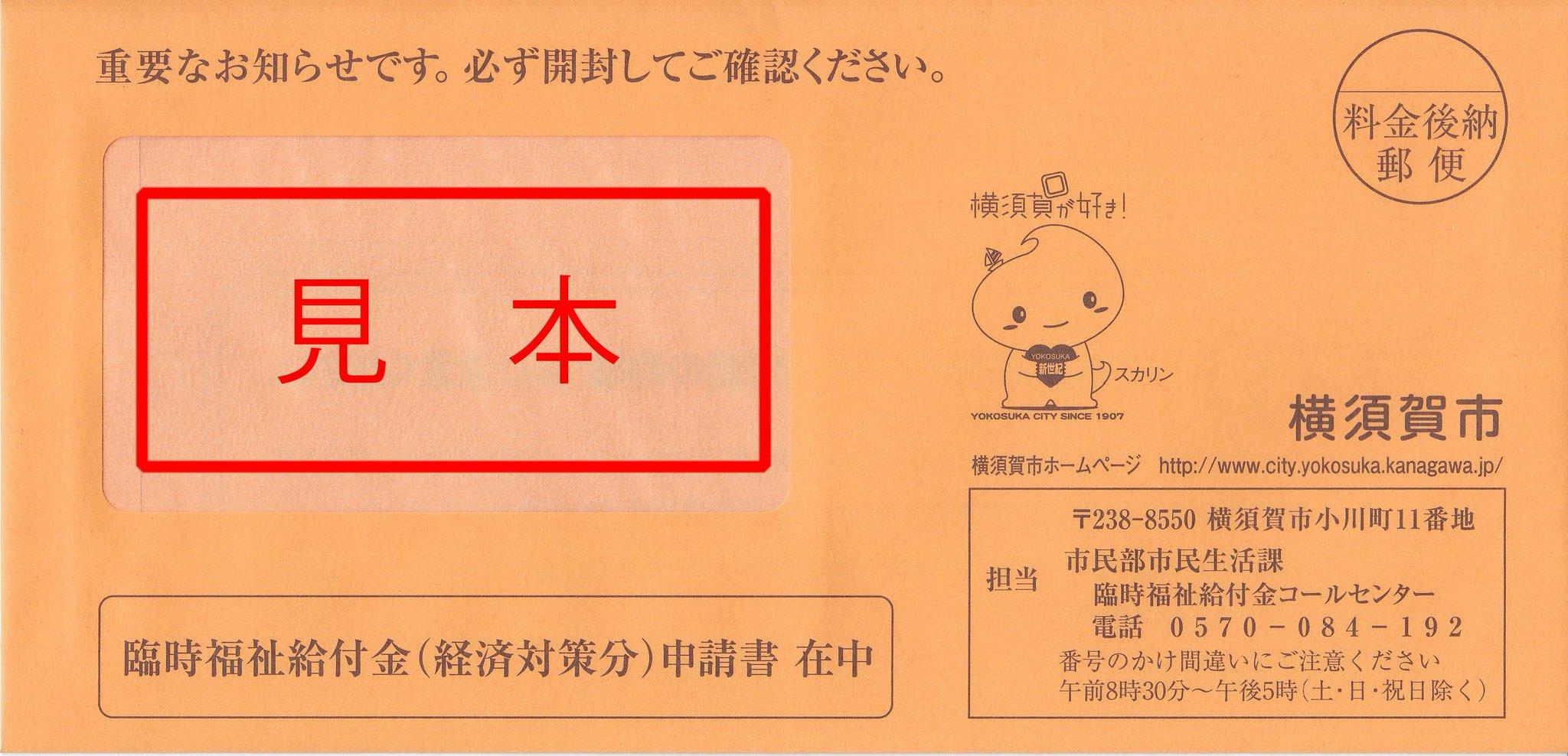 横須賀 給付 金
