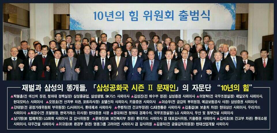 문재인의 '10년의 힘 위원회' 구성원들의 재벌과 삼성 사외이사 목록입니다. https://t.co/5iWQv9p6sH