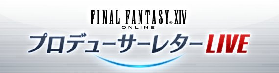 「FINAL FANTASY XIV FAN FESTIVAL 2017 in Frankfurt」…