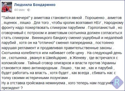 Мэр Львова Садовый отрицает выводы экспертов: Грибовичскую свалку подожгли - Цензор.НЕТ 641