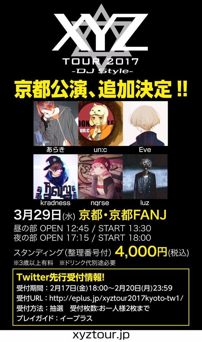 【XYZ TOUR 2017 -DJ Style- 京都公演、追加決定!】3/29(水)京都FANJ…