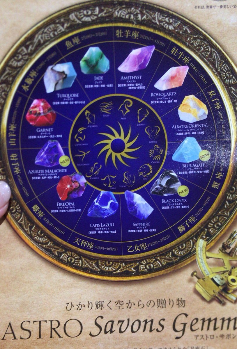 12星座の宝石石鹸だって〜〜!!実物も見たけどめっちゃ綺麗だった💎✨