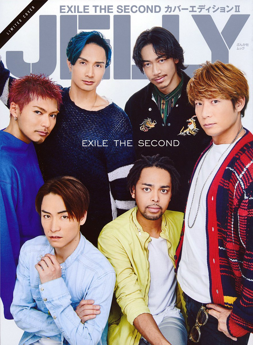 JELLY 17日発売!! EXILE THE SECOND 表紙+6P 3月1日発売のニューアルバ…