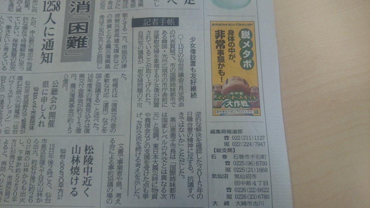 今朝の河北新報。「従軍」慰安婦は存在せず、用語の誤り。安易に使ったのだろうか、あえて使ったのか。事実…
