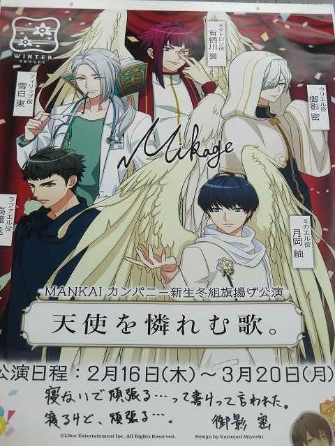 本日より始まりました『「A3!」祝!MANKAIカンパニー旗揚げ公演~千秋楽まで走り抜けろ!~フェア…