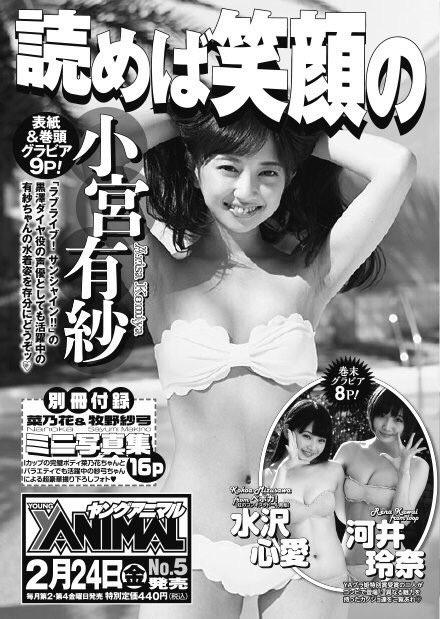 2/24(金)発売の「ヤングアニマル」表紙&巻頭グラビア9P掲載していただきます! BDイベントの時…