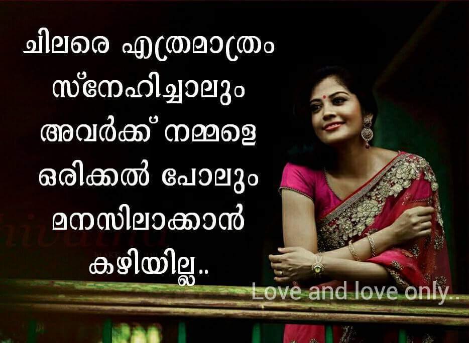 Chandhu Chandran On Twitter Malayalam Sad Song Lyrics Tco Amazing Malayalam Sad Pic