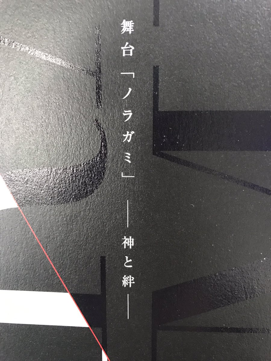 ☆★☆★☆★☆★☆★☆ 舞台ノラガミ-神と絆-  初日  まもなく #ご縁があらんことを ★☆★☆★…