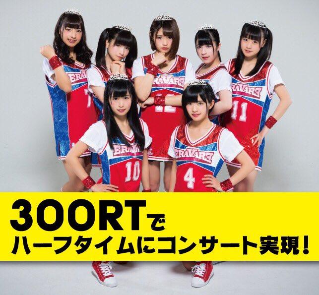 🌟😄リツイートチャレンジ🏀💨  #東京MX「つんつべ♂バク音」企画で2/22の試合に来場するアイドル…