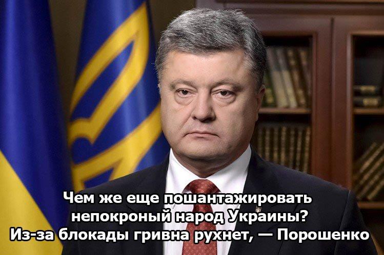 """""""Энергосистема не сможет долго работать в таком состоянии"""", - Гройсман о блокаде Донбасса - Цензор.НЕТ 7872"""
