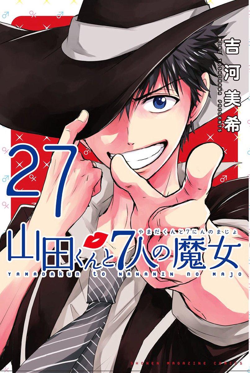 「山田くんと7人の魔女」27巻は明日17日発売です! 山田がピンで表紙だよー!