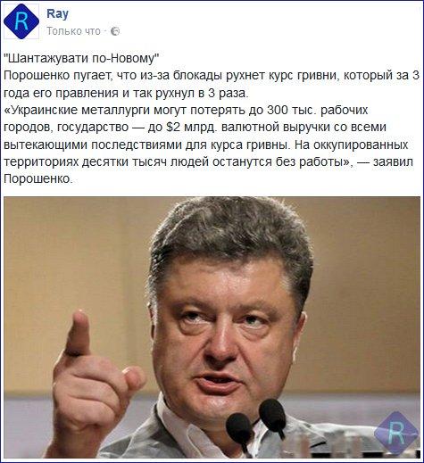 Порошенко: Украина не должна отказываться от угля с оккупированного Донбасса - Цензор.НЕТ 9482