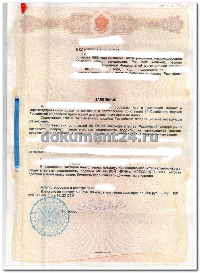 Надо ли заверять заявление у нотариуса при регистрации ооо форма декларации 3 ндфл 2019 скачать бланк
