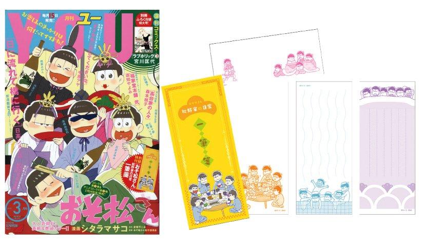 2月15日発売のYOU3月特大号の表紙&巻頭カラーを飾るのは「おそ松さん」!おひな様になった6つ子た…