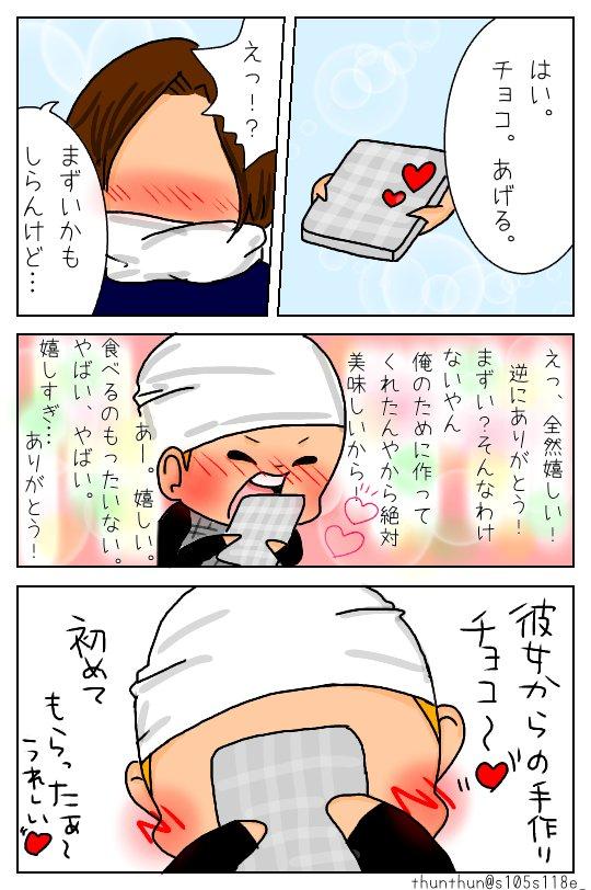 「遅れたけど…( ´-` ).。oO ( ♡ )」  ※転載NG