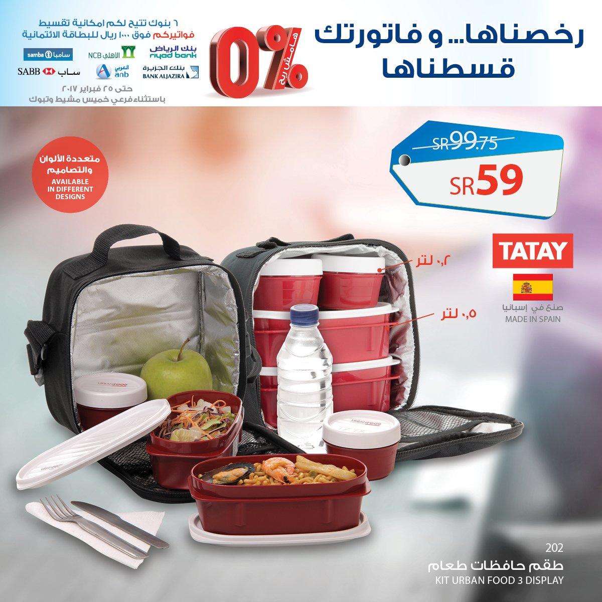 Saco ساكو No Twitter طقم حافظات للطعام الساخن والبارد مع حقيبة