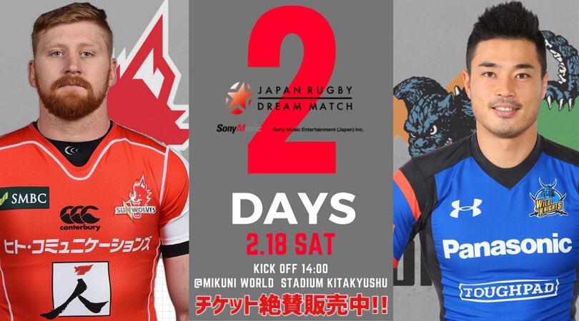 【九州小倉駅にてチケット臨時販売!】 DREAM MATCHまであと2日! 明日、17日(金)朝10…