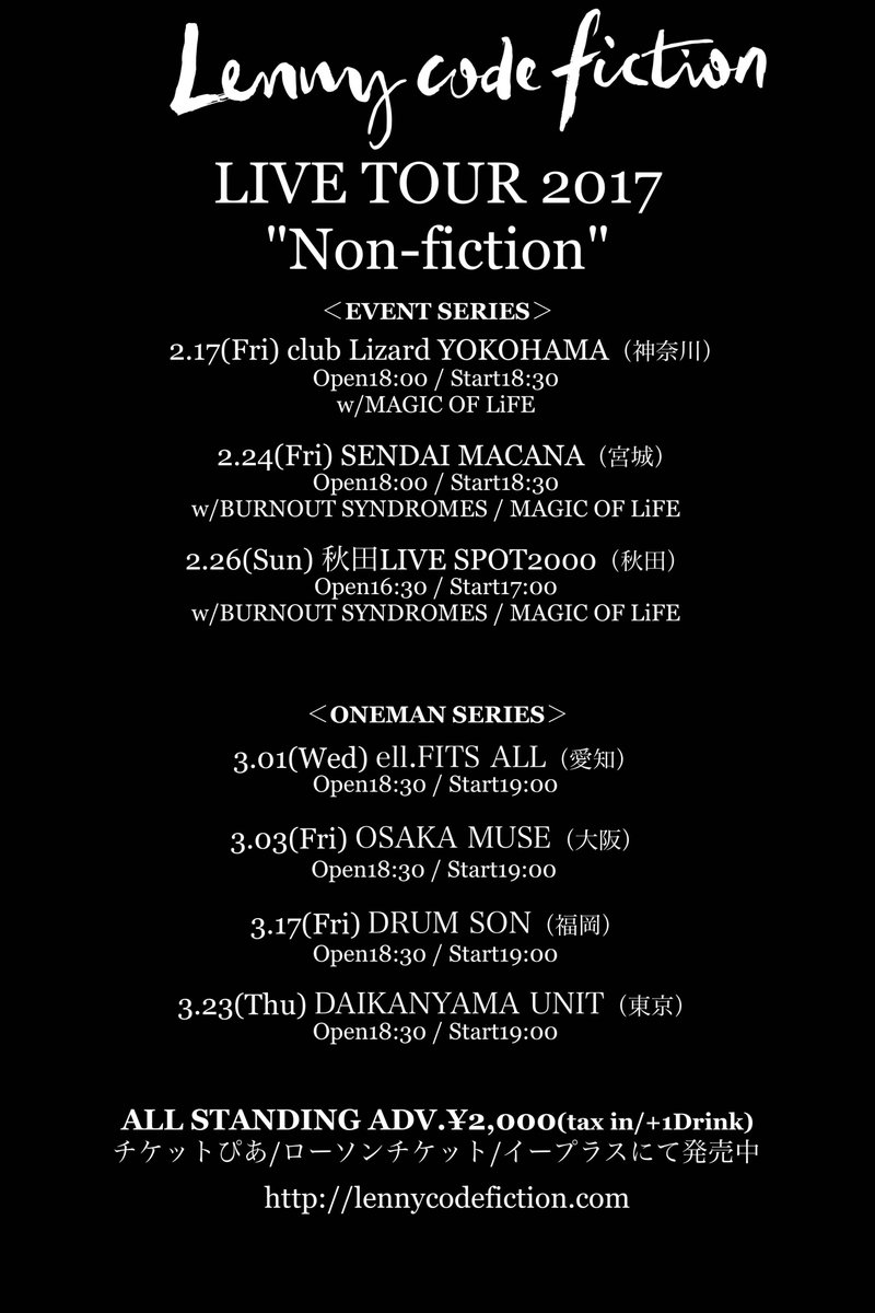 【ついに明日!LIVE TOUR 2017横浜公演まとめ】 2/17(金)横浜club Lizard…
