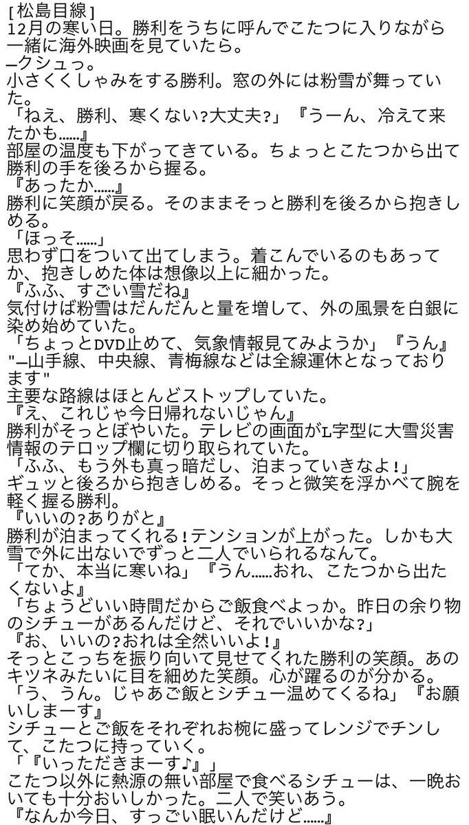 #セクゾで妄想  #セクゾでBL #SexyZone #松島聡 × #佐藤勝利 ① #セクゾ https://t.co/GgpPDhok11