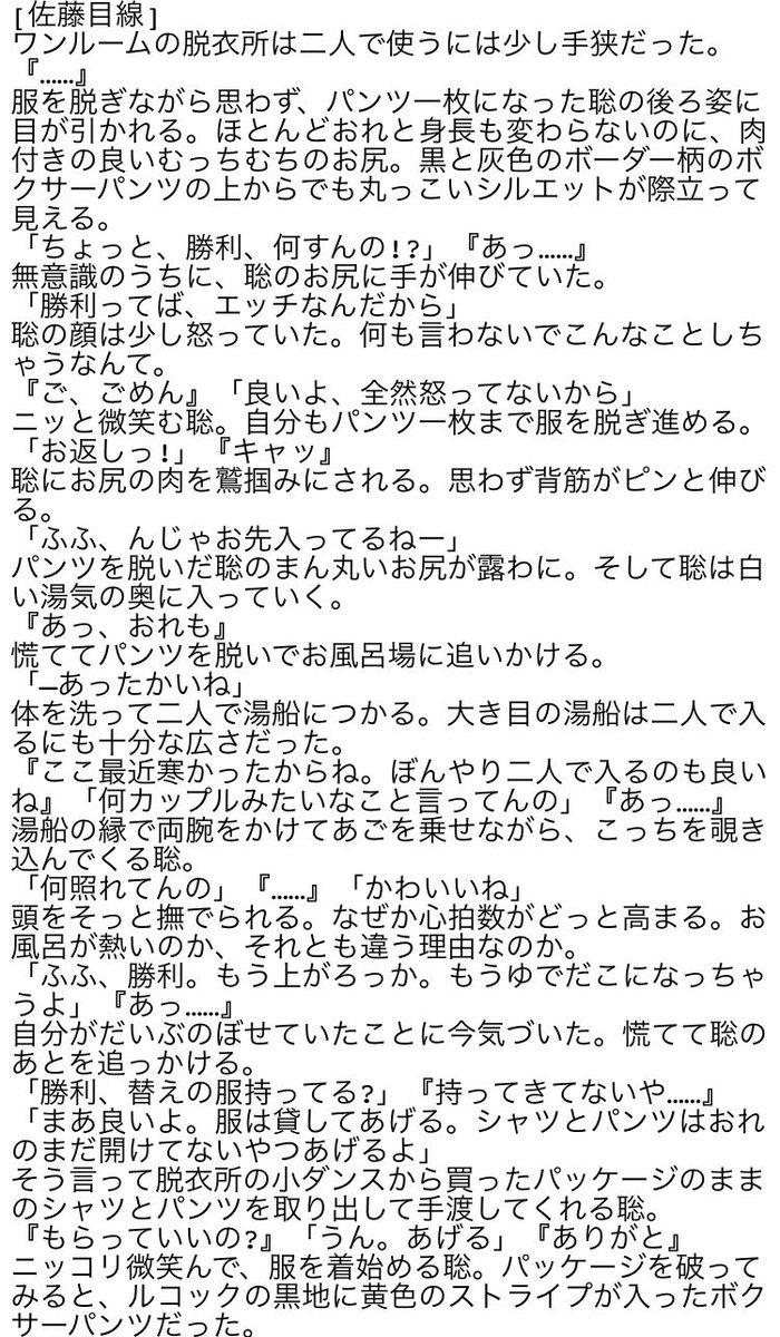 #セクゾで妄想  #セクゾでBL  #SexyZone #松島聡 × #佐藤勝利 ② #セクゾ https://t.co/f02Z5EtLj1