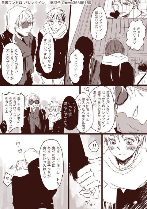 黒子 の バスケ 赤司 風邪 pixiv 漫画