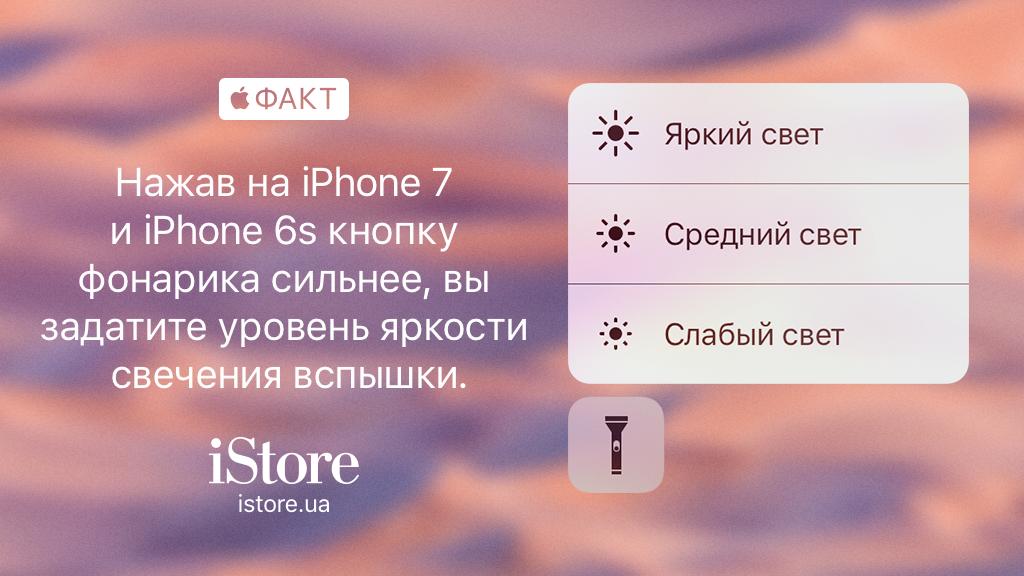 #AppleФакт  Не забывайте про Touch3D, встроенный в последние два поколения смартфонов Apple. 👇 https://t.co/vFveI1oc9I