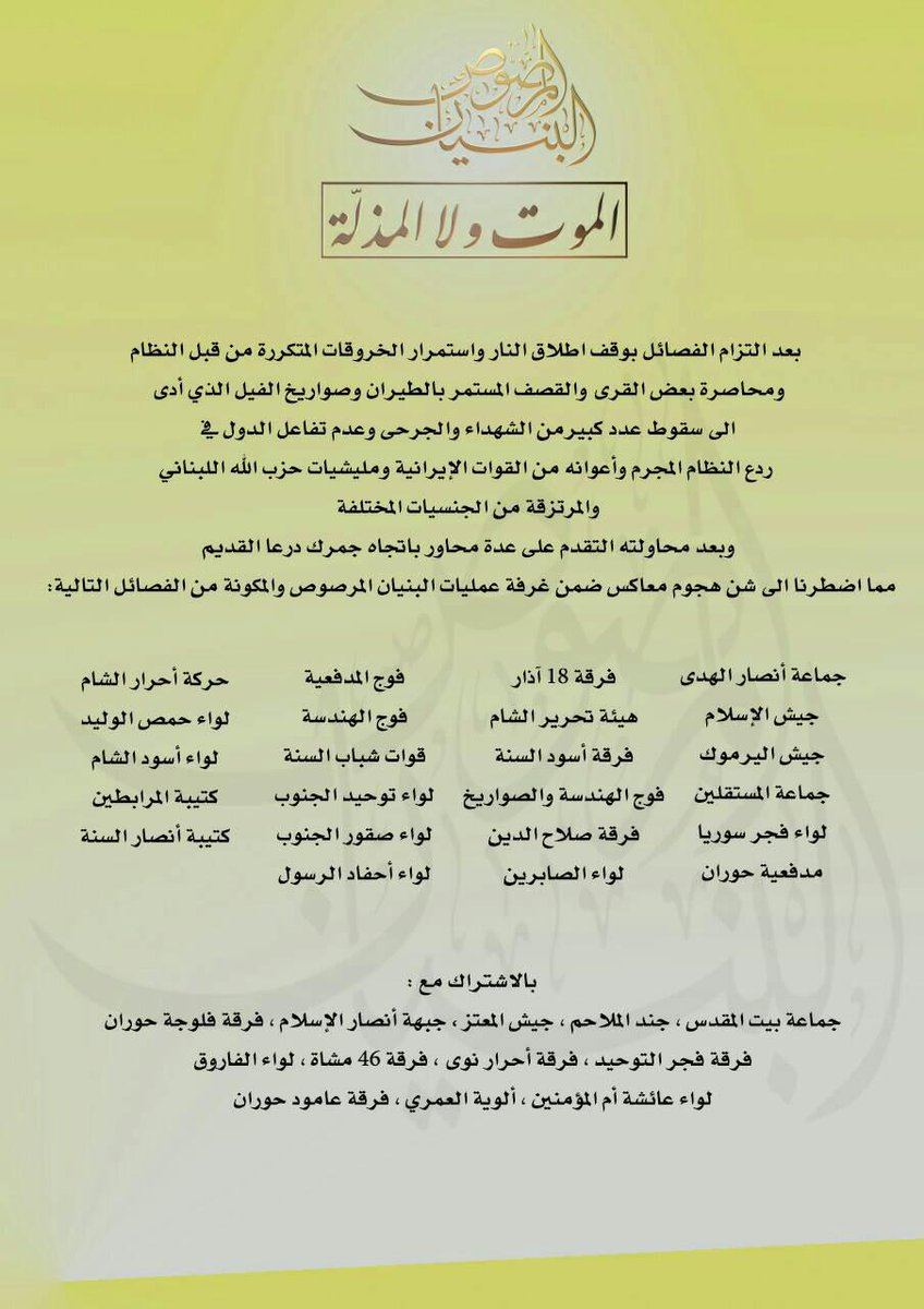 Al-Bonyan al-Marsous Operation Room official statement: The Daraa Manshiyah district assault is due to Syrian government ceasefire violations, and includes 23 groups w/ participation of 12 more, Daraa, Syria.