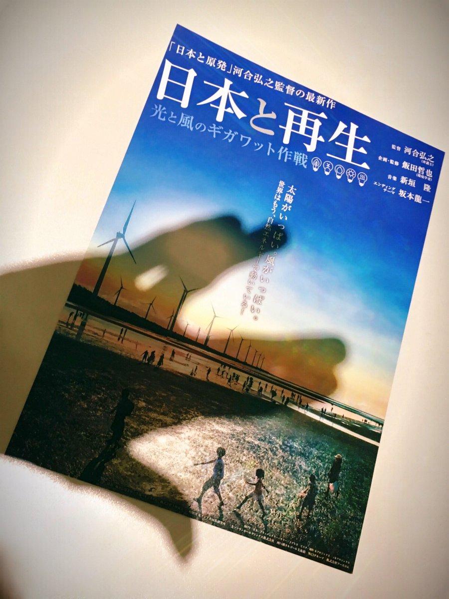 自然エネルギー映画「日本と再生〜光と風のギガワット作戦」試写会へ。 本当に素晴らしい作品!まさに現在…