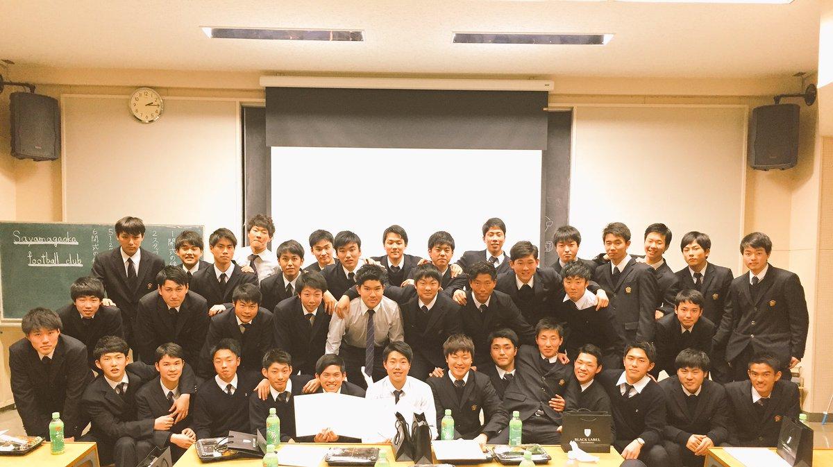 高校 狭山 ヶ 丘