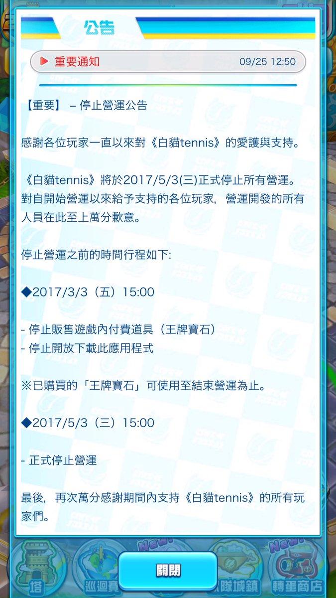 【白猫】台湾版の白猫テニスが早くもサービス終了のお知らせ!配信から1年も経たずに撤退へ…【プロジェクト】