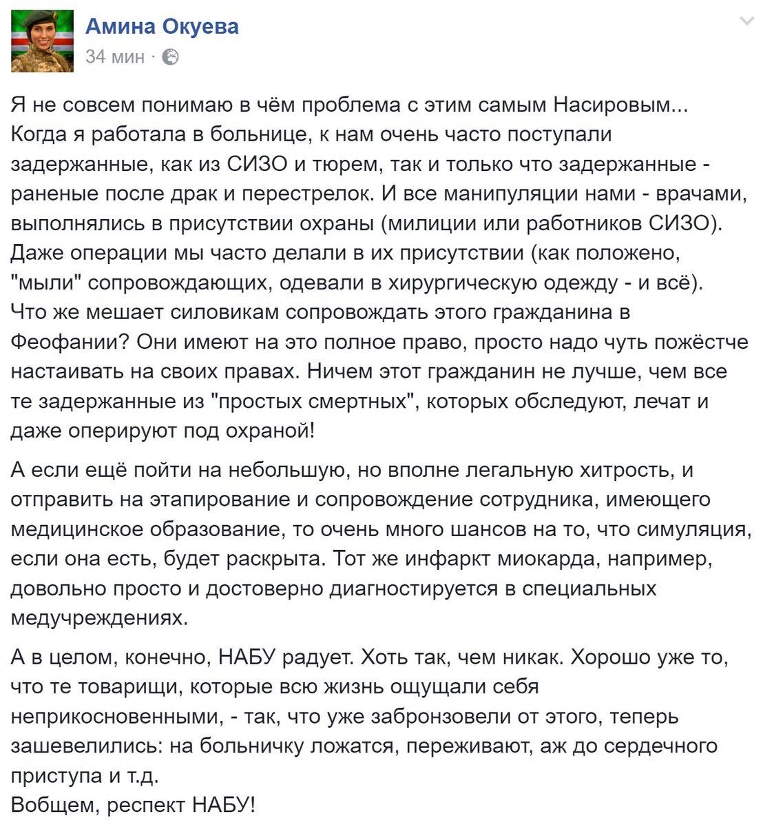 """""""Насиров попытается скрыться? Это антилогично и ненаучно"""", - адвокат - Цензор.НЕТ 6007"""