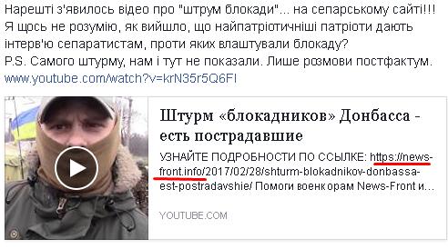 Участники блокады Донбасса дали проехать поезду, остановленному 25 января на Луганщине - Цензор.НЕТ 784