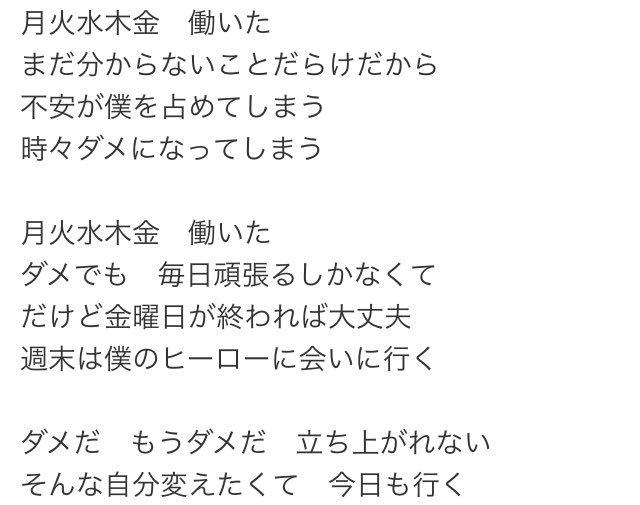 SHISHAMOちゃんの「明日も」の歌詞が現場前の自分すぎて