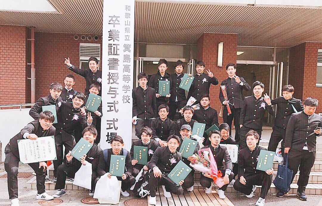 ホームページ 箕島 高校